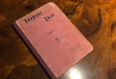 Книжное дело Том 1 1904 год