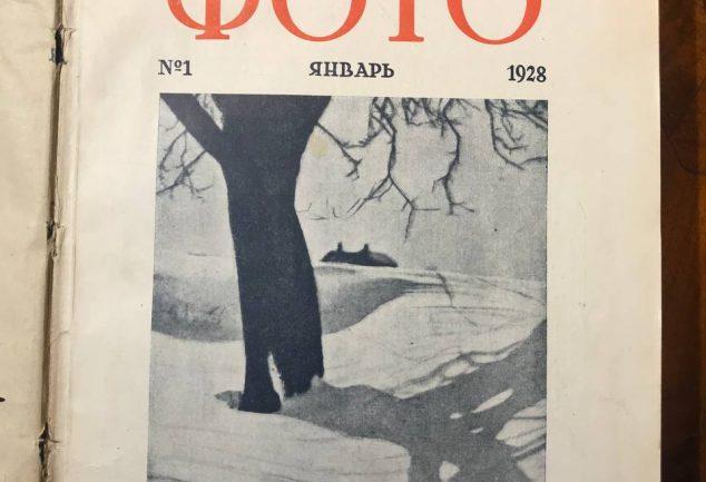 Журнал Советское фото. Подшивка за 1928 год