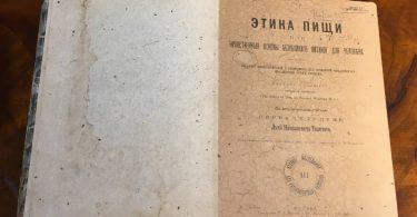 Этика пищи Л.Н. Толетого 1893 год