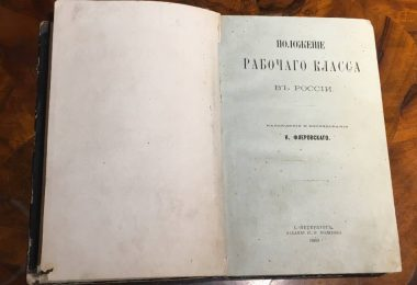 Положение рабочего класса в России Феровский 1869 год