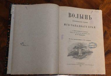 Волынь Исторические судьбы юго-западного края. П.Н. Батюшков 1888 год