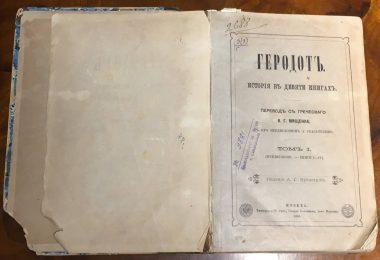 Геродот история в девяти книгах 1885 год