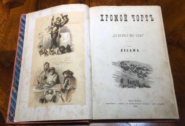 Хромой Чорть. Соч. Лесажа. 1874г.
