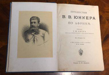 Путешествия В.В.Юнкера по Африке 1905 год