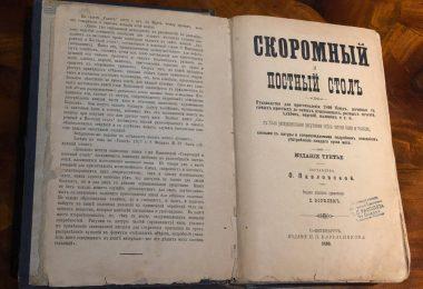 Скоромный и потный стол О.Павловская 1890 год