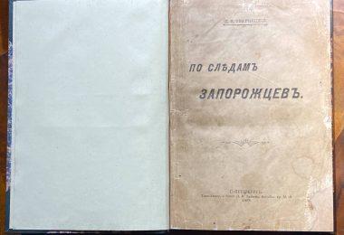 По следам запорожцев Д.И.Зварницкий 1898 год