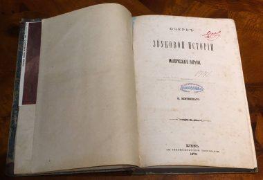 Очерк звуковой истории малорусского наречия П. Житецкий 1876 год
