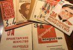 Журнал За пролетарское искусство 1931-1932 год
