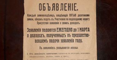 Об'явление 2-го Брацлавскаго Участковаго по подоходному налогу Присутствия. 1919 год
