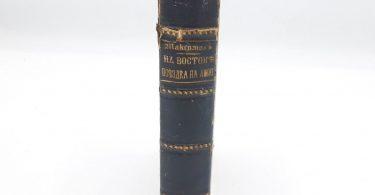 На востоке. Поездка на Амур. Заметки С. Максимова. 1871 год